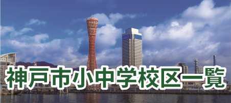 神戸市小中学校区
