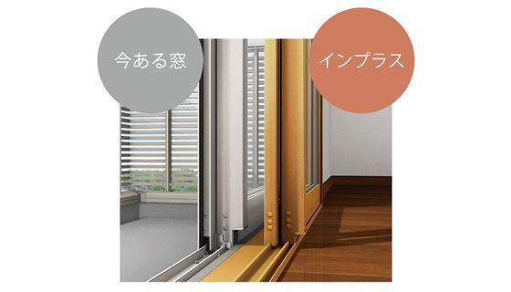 窓をリフォームしてお部屋をもっと快適に!