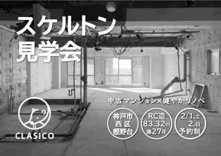 スケルトン見学会 ~中古住宅×健やかリノベ~