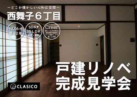 戸建リノベ完成見学会 ~どこか懐かしい心和む空間~