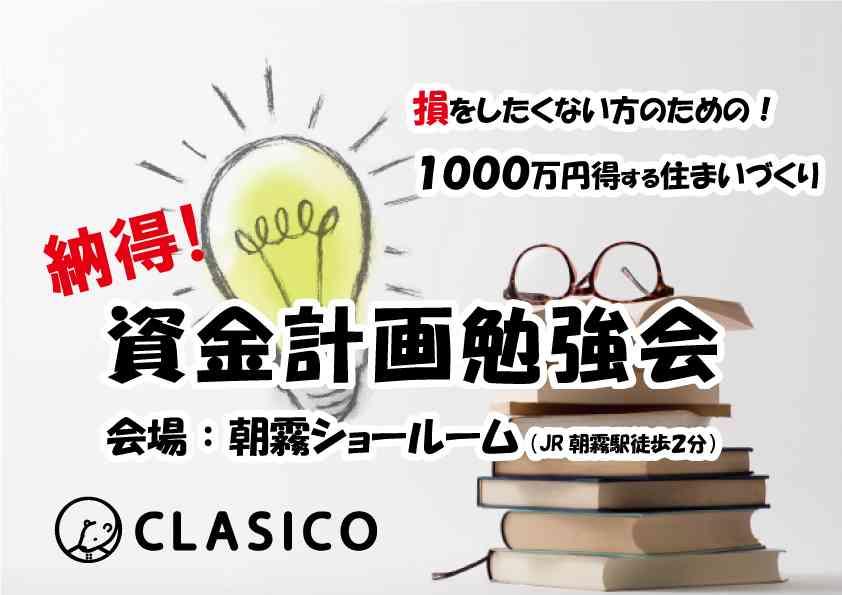 損をしたくない人のための、1000万円得する 「納得!資金計画勉強会」