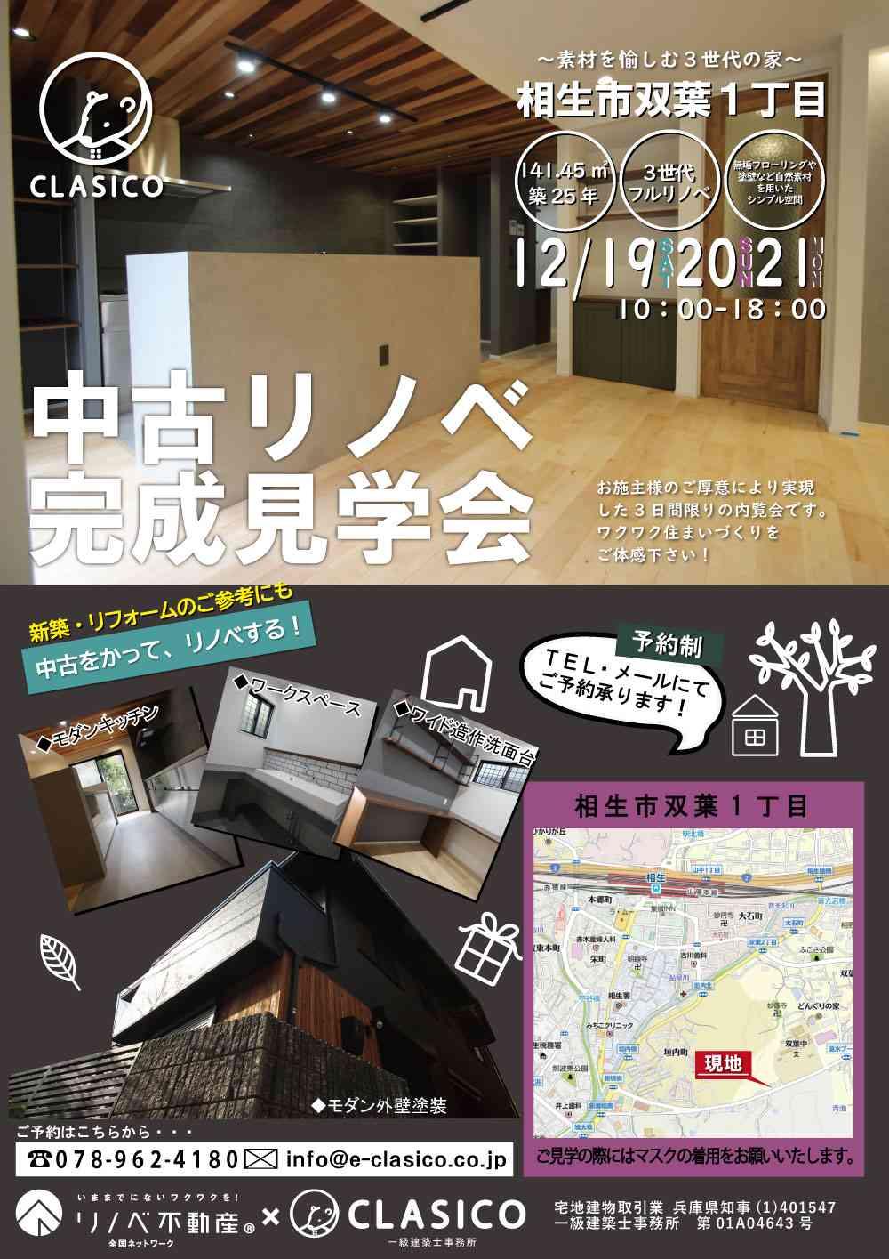 戸建リノベーション完成見学会 ~素材を愉しむ3世代の家~